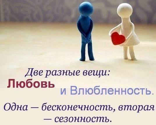 v-chem-razlichie-mezhdu-vlyublennostyu-lyubovyu